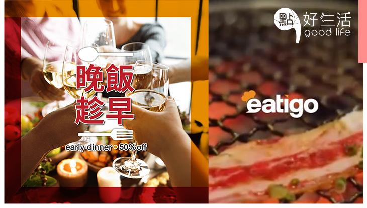 窮人恩物APP!訂位食飯隨時半價 Eatigo 5大優勢逐個數 (附優惠攻略)