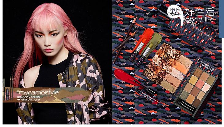 日系美妝先驅 shu uemura X 法國 street fashion 品牌 Maison Kitsuné 2019春夏日系限量化妝品!遊日必入手