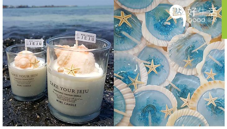 將濟州最美的海洋以夢幻形式帶回家!Wimi Candle手工貝殼蠟燭,美如藝術品!