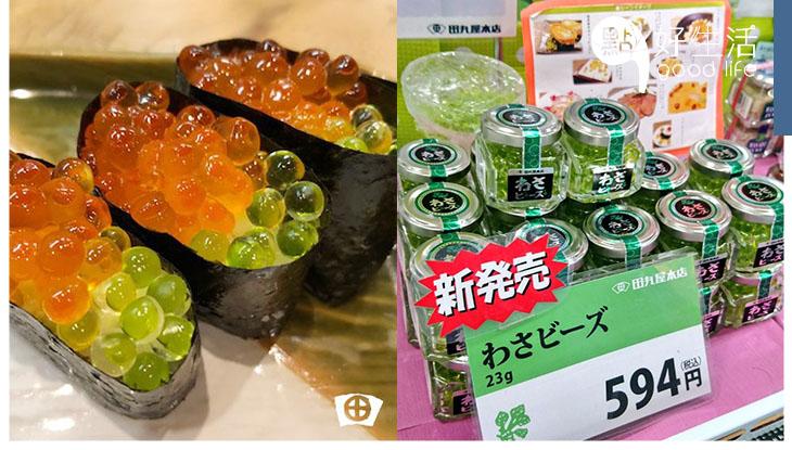 Wasabi新食法?新形態更方便食用 日本推山葵爆珠!晶瑩剔透似魚子