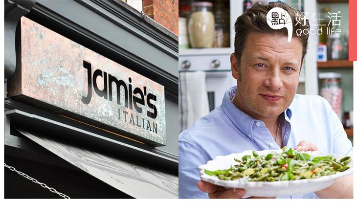 末日始終要降臨!靚仔名廚 Jamie Oliver 生日前一周終承認核心連鎖餐廳王國將要倒下