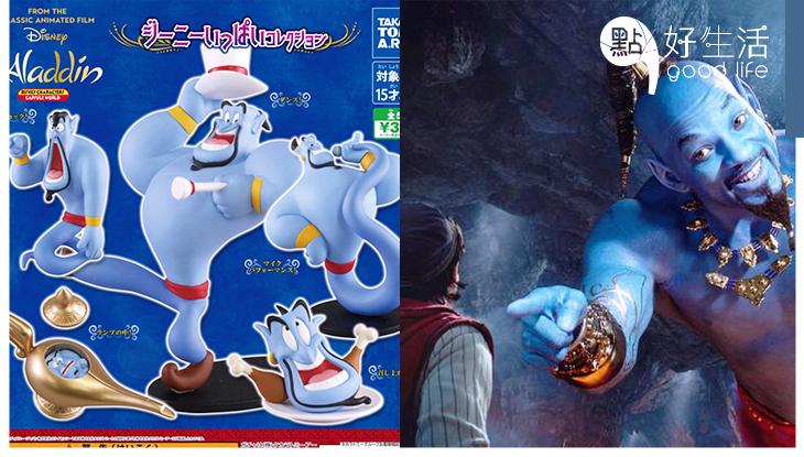 有夠誇張的阿拉丁?日本TAKARA TOMY推爆笑搞鬼「阿拉丁扭蛋」 他根本可以當上表情包!