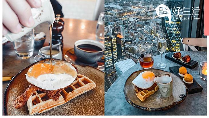 強勁過江龍來港!英國超人氣餐廳Duck & Waffle宣布今年秋季IFC開幕,必食招牌鴨腿窩夫!