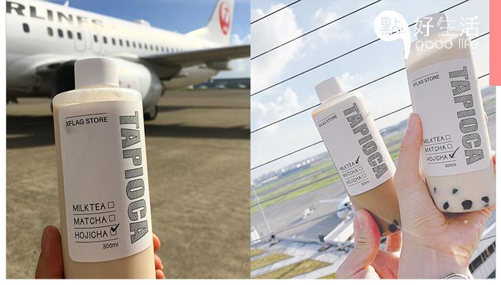 東京限定!羽田機場推可以帶上飛機飲用的珍珠奶茶,以後在飛機都可止珍奶癮太幸福了!