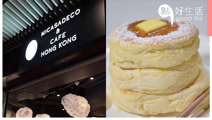 【日本過江龍】大阪Micasadeco & Café落戶旺角朗豪坊,必食人氣芝士梳乎里班戟!