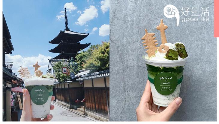【旅行Chill住食】京都必試人氣抹茶拿鐵,把清水寺等地標一一捧在手心打卡吧!