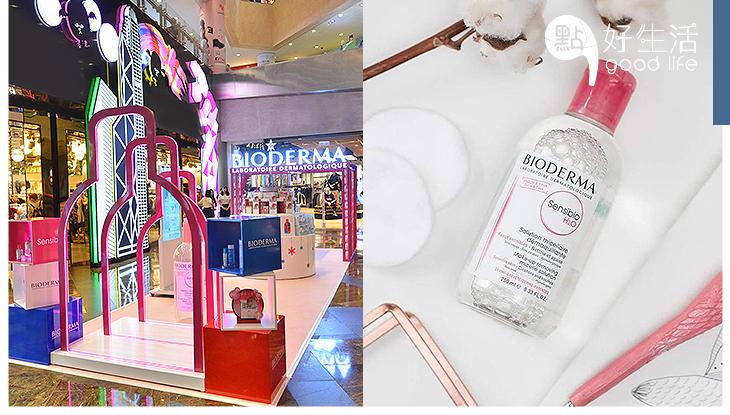 法國品牌BIODERMA期間限定店:「愛美一族必到」驚喜優惠,超美霓虹燈打卡位!