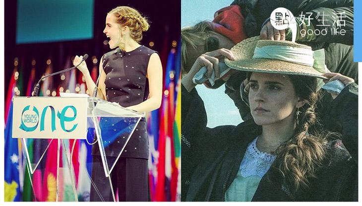 30歲對女生來說是個大限?就連Emma Watson也感到壓力,不過她為單身族添上了創新詞彙,為姊妹們定心
