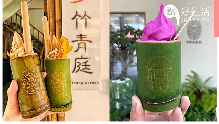 【旅行Chill住食】台灣南投「台西冰菓室」竹筒雪糕環保又帶藝術感,堪稱文青必到!