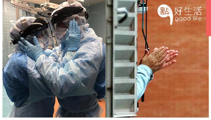 【新冠肺炎好人好事】世上最動聽的聲音,是人們給各位醫護人員及守護者的掌聲及歡呼聲
