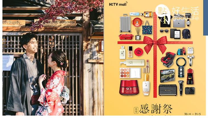 【激旬優惠】HKTVmall 5月感謝祭:抗疫用品、贏日本雙人來回機票,網購盡享全年最抵價格!