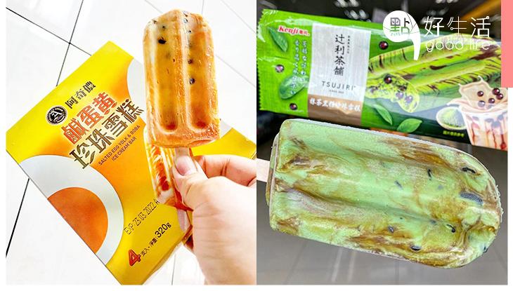 夏季新品!台灣推鹹蛋黃及抹茶黑糖虎紋珍珠雪條,兩大邪惡口味你選哪一款?
