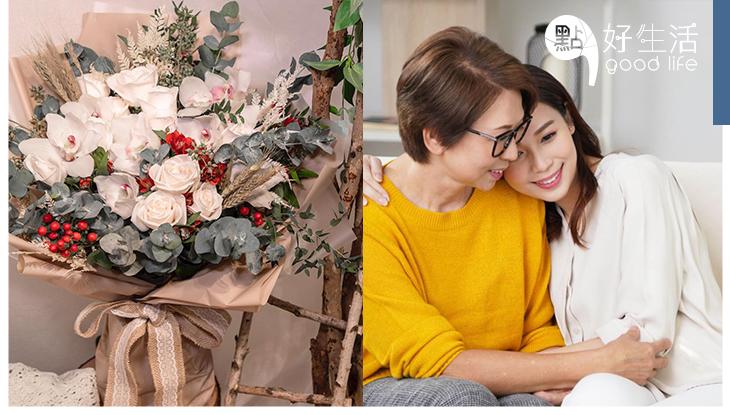 【母親節禮物】讓媽媽當情人共渡溫馨時刻,送上最窩心的鮮花、健康禮品一站式提案!