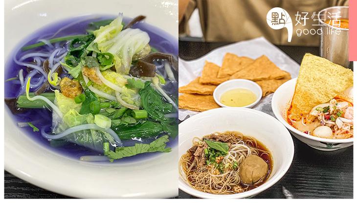 【大灣區搵食】澳門泰國餐廳「泰兄」蝶豆花湯河,夢幻紫色湯底打卡一流又健康!
