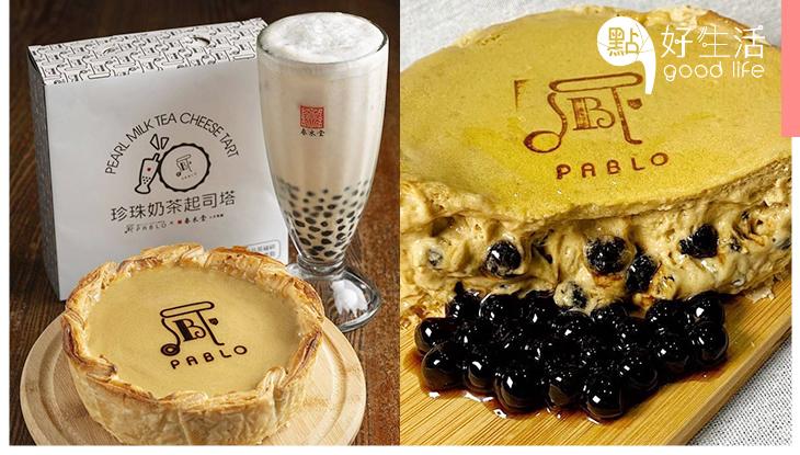 最邪惡的組合誕生!台灣春水堂聯乘PABLO推「珍珠奶茶芝士撻」,期間限定吃貨必食!