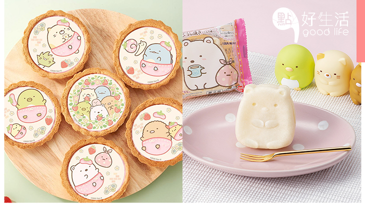 召喚角落生物粉絲!日本BANDAI一連推出多款角落生物主題食品,款款可愛好想全部一併入手!