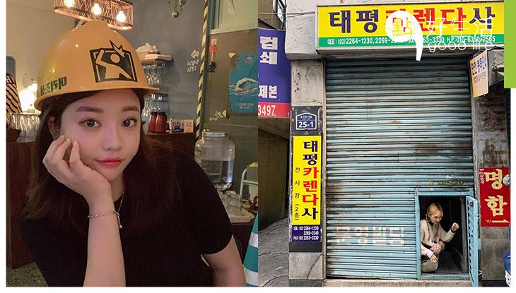韓國首爾隱世超搞鬼餐廳「小心碰頭 머리조심 」 !門口也實在太小了吧,食客瞬間變愛麗絲!