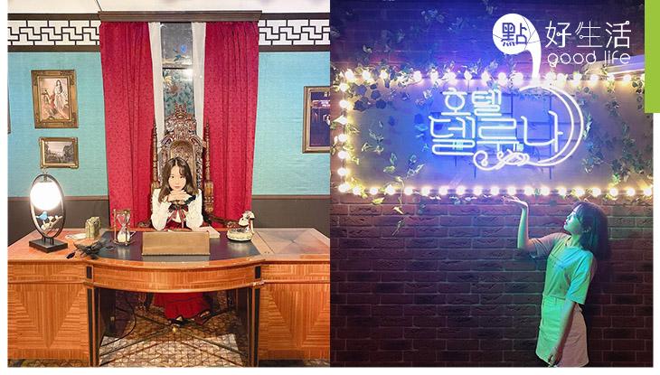 【韓國首爾】韓劇《德魯納酒店》展覽 來當一回張滿月社長!神還原天空酒吧、月靈樹、三渡川!