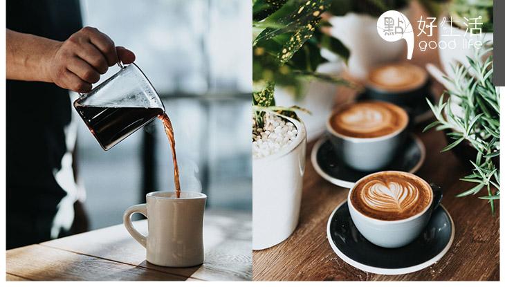 華麗大轉身!咖啡竟由可能致癌變成防癌食品?有益但同時有副作用,到底是喝它還是戒掉它?
