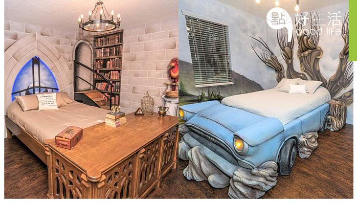 【忠粉必到】美國佛羅里達哈利波特主題度假式公寓 8間魔法主題房間!重現飛天車、九又四分之三月台