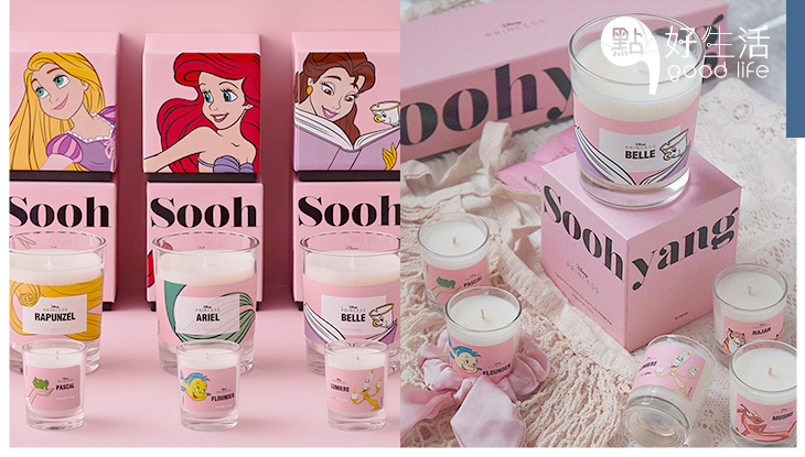 讓自己沉醉香氣中!韓國人氣香薰品牌Soohyang推出「迪士尼公主」系列,全套粉紅色滿滿少女心!