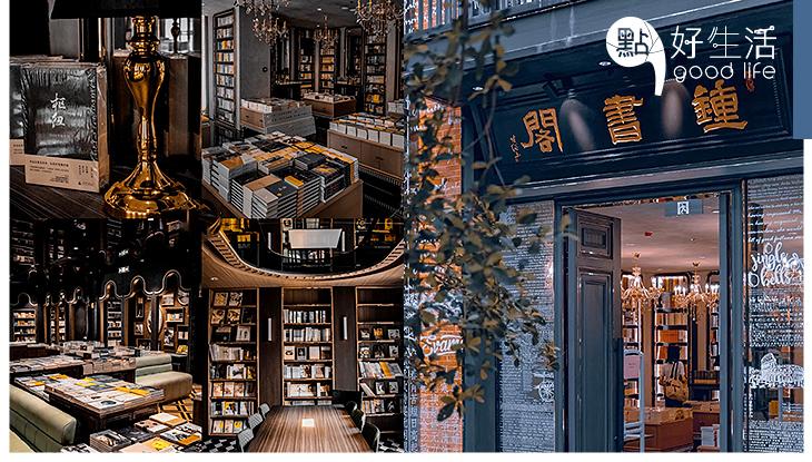 增添文藝氣息:廣州首家「鐘書閣」被譽為哈利波特的魔法書店,滿滿古典風~以後買書都要去這家!