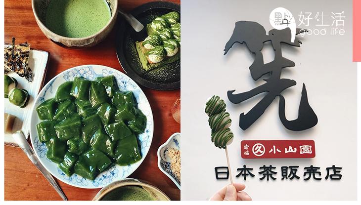 【抹茶控必到!】廣州「筅SEN」獲丸久小山園抹茶授權,正宗程度恍如親訪日本京都一樣!