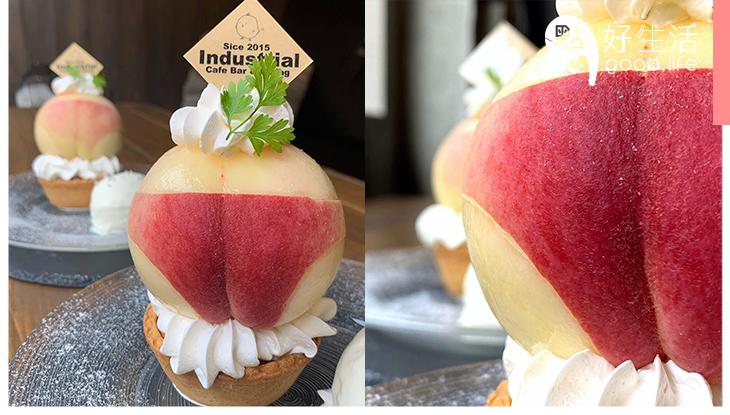 日本人果然創意無限!名古屋餐廳推期間限定「蜜桃臀」果撻,超搞鬼概念打卡程度爆表!