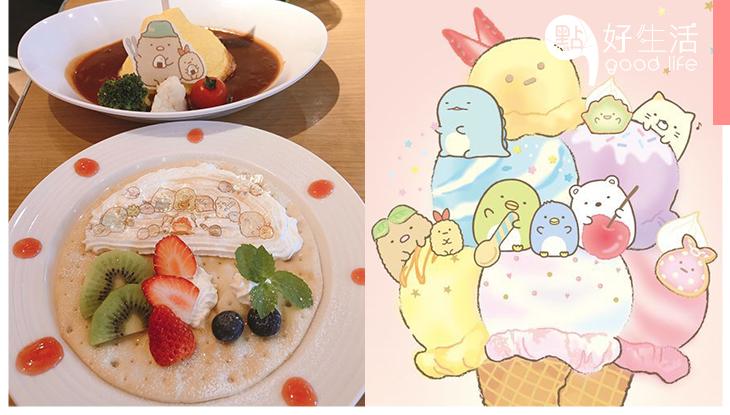 超可愛的角落生物齊集!角落生物主題Café於日本多地開幕,與白熊、企鵝一起進餐吧!