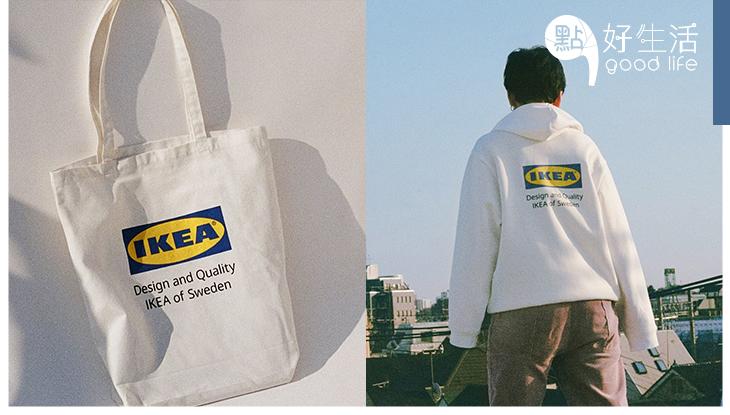 準備跳出家品店嗎?IKEA竟然首次推出「衣服及雜貨系列商品」必定成為新一波必搶的新式商品,又要掀起搶購潮了!