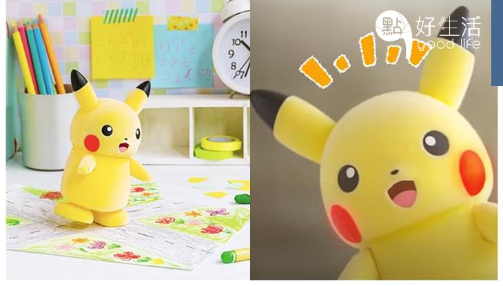 PikaPika~比卡超每天陪著你!日本玩具公司Takara Tomy推出「比卡超互動機械人」更會唱出主題曲,太治癒了!