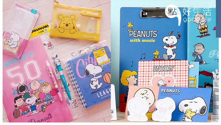 Snoopy來到大創了!韓國Daiso推出「Snoopy文具系列」為學生/上班族增添生活樂趣,粉絲快入手!