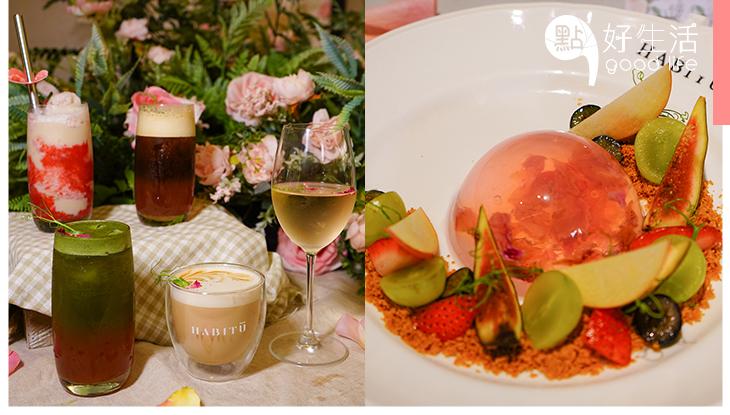 召喚玫瑰控!HABITŪ Rosemantic Summer登場,首度與天然護膚品牌gülsha合作推限量餐飲及工作坊!