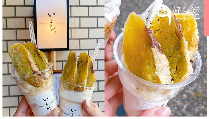 米芝蓮天婦羅店踩過界開雪糕店,職人級蕃薯天婦羅配鹽味雪糕成東京人氣必食冰品!