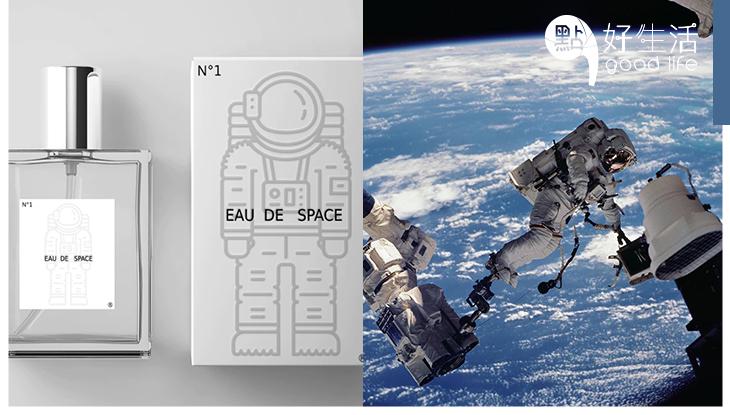 到底太空是什麼味道?NASA竟然推出「太空味香水」話題性極高,所有地球人終能一圓太空的夢了!