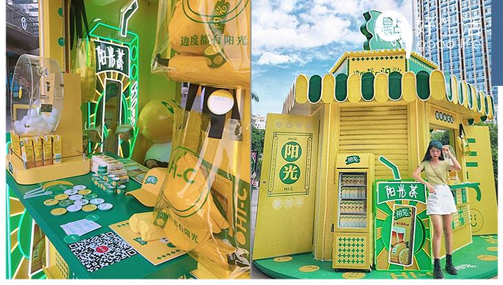 踢走炎熱感:江門夏日超限定「陽光檸檬茶報刊亭」快閃店推出全新檸檬茶周邊商品,更成大熱打卡點!