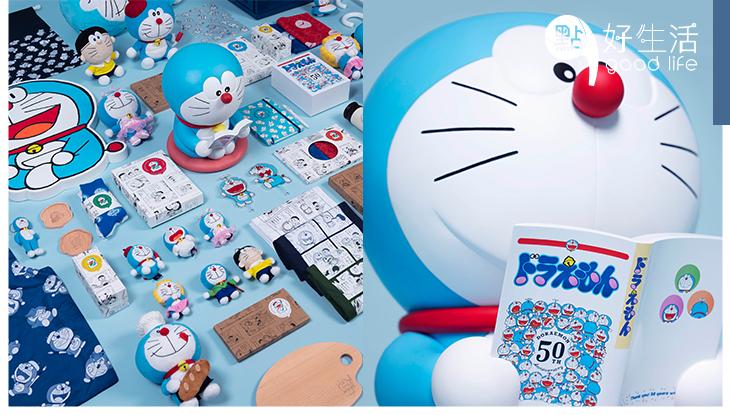 粉絲必搶!亞洲首站「多啦A夢漫畫時光」 期間限定店登陸銅鑼灣,主題原創限量品線上線下發售!