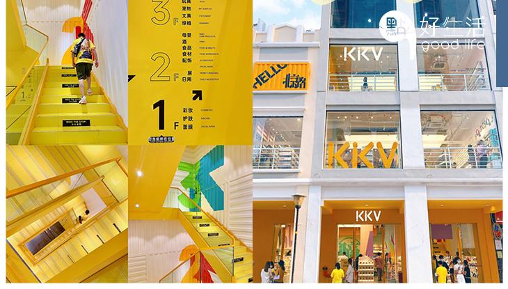 集合購物狂!廣州首家三層獨棟生活館KKV,集吃喝玩樂於一店,幾乎把所有日用品都給安排上!