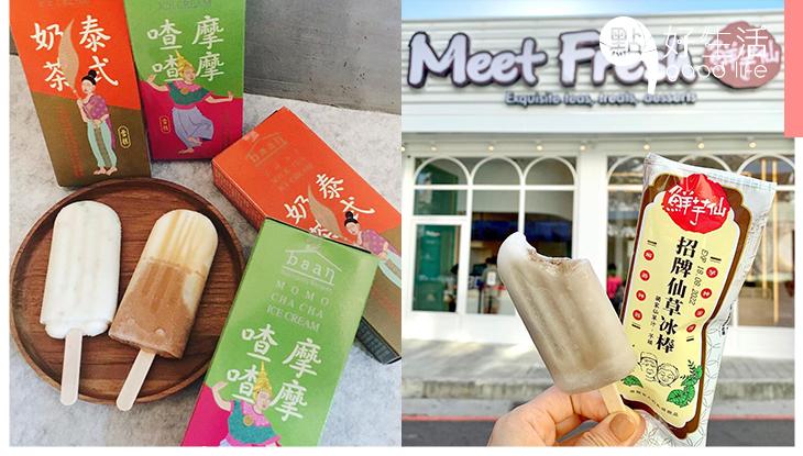 【台灣便利店新品】全家及7-Eleven分別聯乘鮮芋仙和Baan推雪條,在家也能品嚐地道滋味!