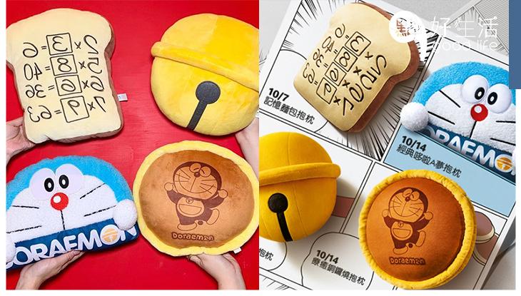 重現劇中之物:台灣麥當勞推出限量「哆啦A夢主題抱枕」記憶麵包、豆沙包通通都想帶回家!