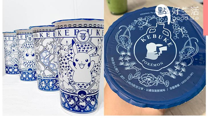 這杯手搖飲會不會太典雅~台灣「可不可熟成紅茶」聯乘寵物小精靈系列,青花瓷包裝設計實在太好看了!