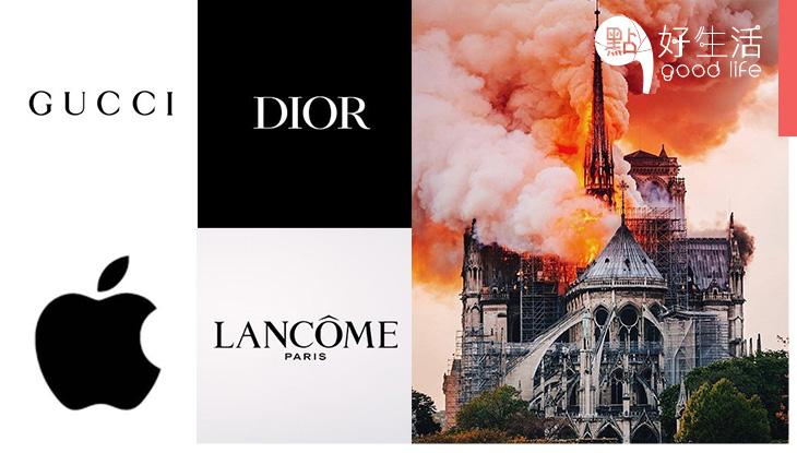 Gucci Dior Lancome聯手捐5億歐元 多個名牌承諾拯救巴黎聖母院