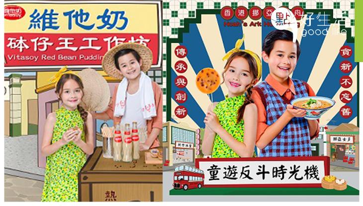 【復活節親子活動】玩3米巨型版波子棋彈珠台 即整即食創新維他奶砵仔糕