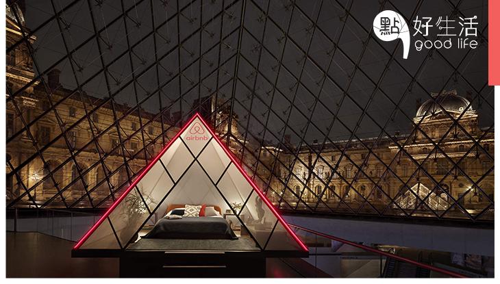 不是做夢!人人都有機會在巴黎羅浮宮住宿一晚,更可以以VIP身份參觀博物館!