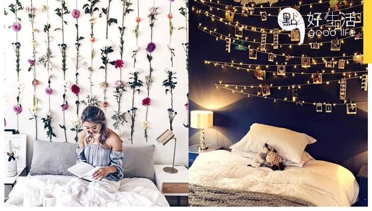 3個蝸居簡易裝飾提案,教你美化房間搖身一變成IGable的專屬小天地!