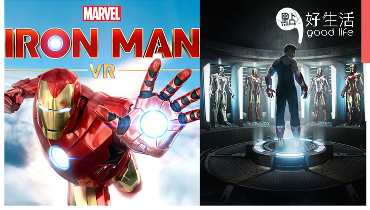 Marvel迷肯定瘋狂!PlayStation VR遊戲讓玩家化身為Iron Man拯救宇宙!