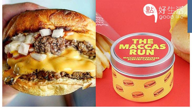食不到都可以聞得到!澳洲品牌 Grey Lines再推話題之作——芝士漢堡味蠟燭,很想擁有吧!
