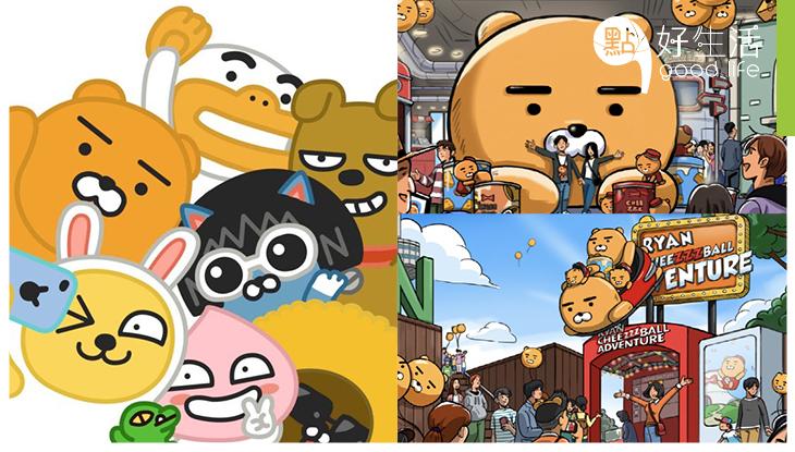 Ryan 粉絲必去!首個 Kakao Friends 主題樂園即將開幕,暑假放電首選!