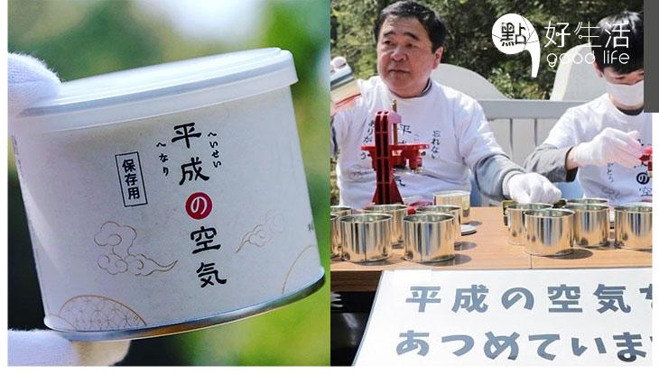 最後倒數階段,平成年空氣入罐賣?「令和熱」連空氣都有價有市?