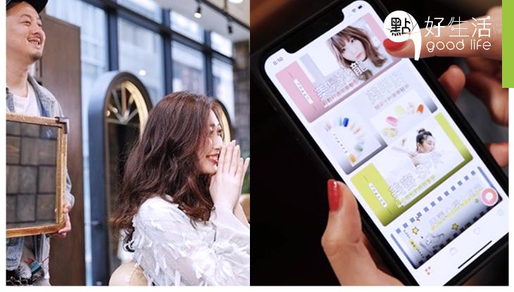 【遊日女生必備實用APP】不懂日語無難度,輕鬆體驗日本美髮、美甲之旅!